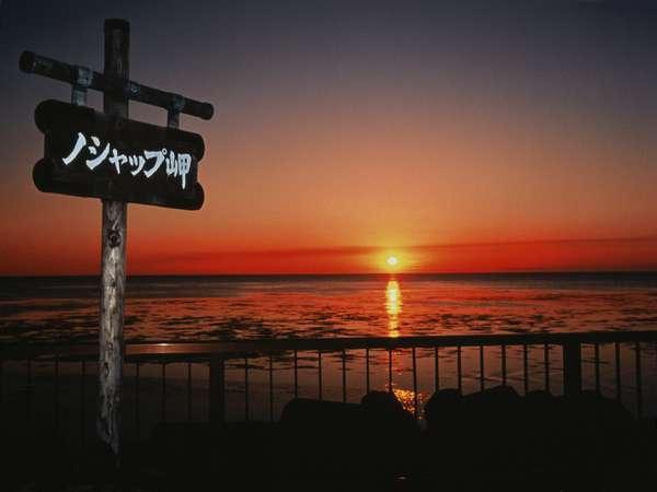 夕日の絶景ポイント「ノシャップ岬」(当施設より車で10分)