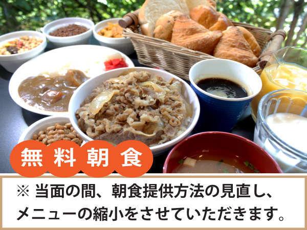 朝食は6:00~9:00までとなります。