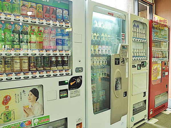 各種自動販売機もございます