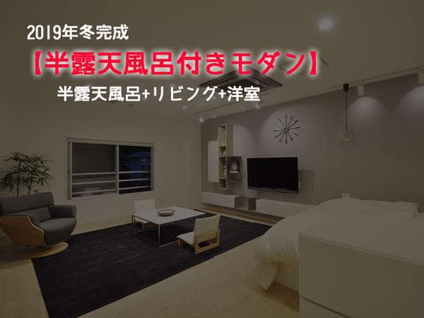 2019年冬に完成した半露天風呂付き客室
