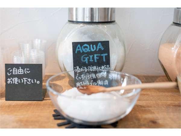 入浴剤サービス AQUA GIFT