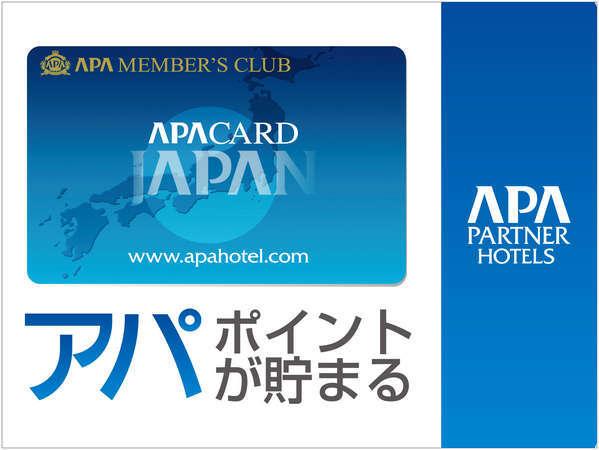 当ホテルはアパパートナーホテルズ加盟店です。決済時、カードにポイントを付与いたします。※現地決済のみ