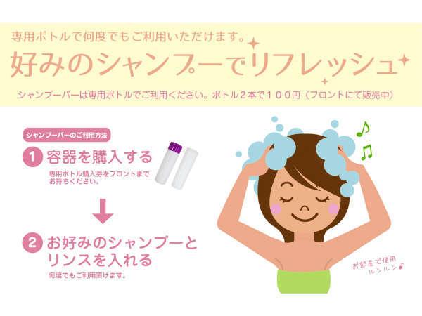 シャンプーバーサービス。約14種類ご用意しております。専用容器¥100(税込)に移してご利用ください。