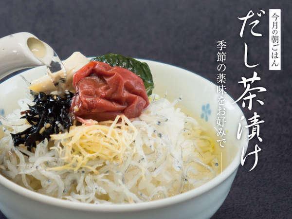 高知パレスホテルの新・定番朝食「だし茶漬け」。旬の高知産薬味をお好みで添えてお召し上がり下さい。