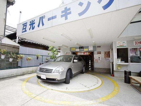 ホテル立体駐車場『互光パーキング』1泊800円 規格制限あり