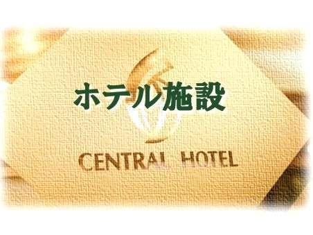 ホテル施設