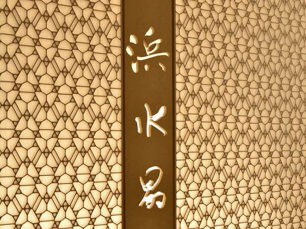 2017年3月 露天風呂付客室「浜水晶」フロアが三楽荘8階に登場