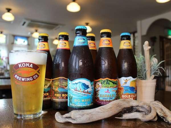 こちらも当館人気のハワイアンコナビール、常時数種類、ご用意しております♪