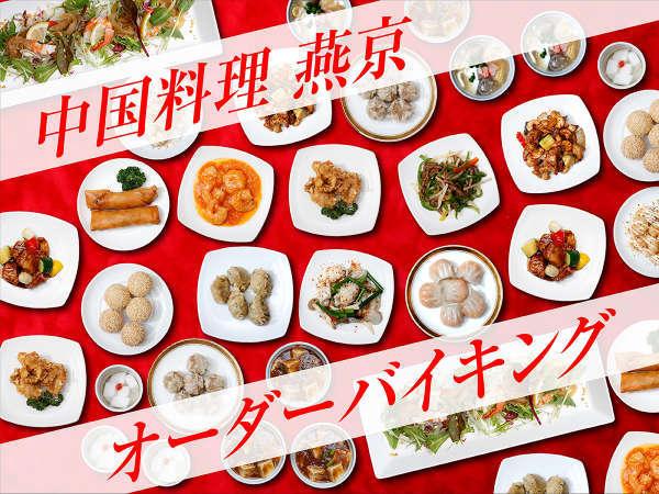 ■中国料理オーダーバイキング:好評の食べ放題企画。バイキングの他、ふかひれ姿煮も1品付いて満腹満足♪