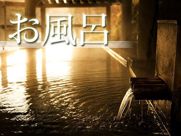 ◆お風呂のご案内◆~名湯を『4種の湯巡り』で満喫!~