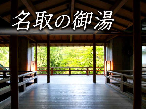 ◆名取の御湯◆入浴可能時間 5:00~23:00