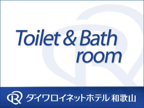 お風呂・トイレ