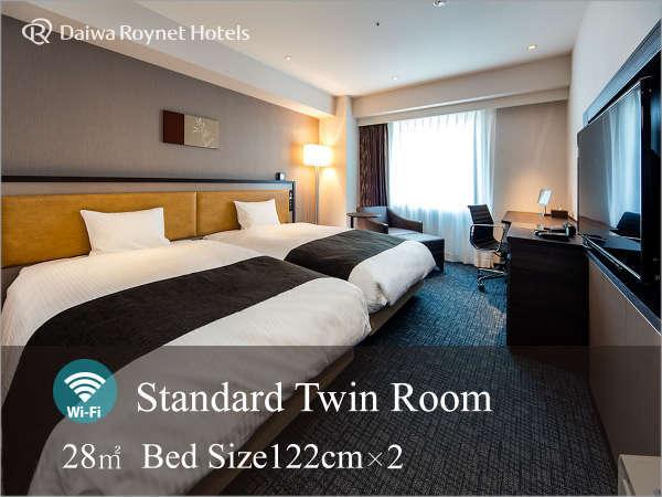 ◆スタンダードツイン◆広さ28平米にセミダブルサイズのベッドで広々ゆったりお寛ぎください