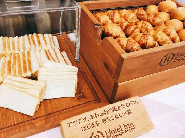 当ホテル自慢の焼き立てパンをご賞味あれ!
