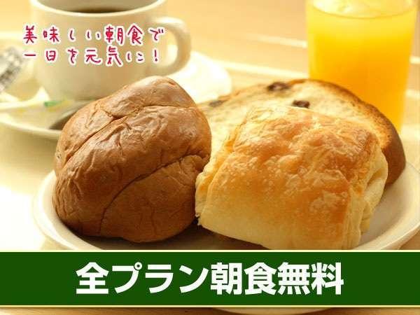 嬉しい朝食無料サービス!