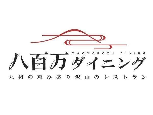 【八百万ダイニング】2018.4.21GARND OPEN