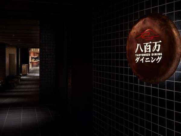 【八百万ダイニング】九州の恵み盛り沢山のレストラン。