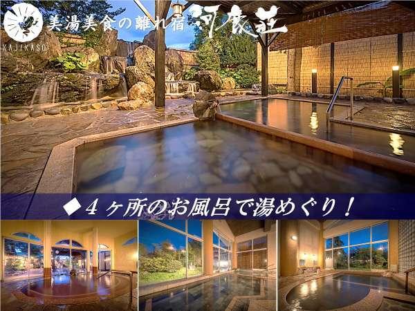 ◆源泉100%掛け流しの風呂は4か所!①露天風呂 ②内風呂 ③大浴場 ④家族風呂!足湯・飲泉所もあります!