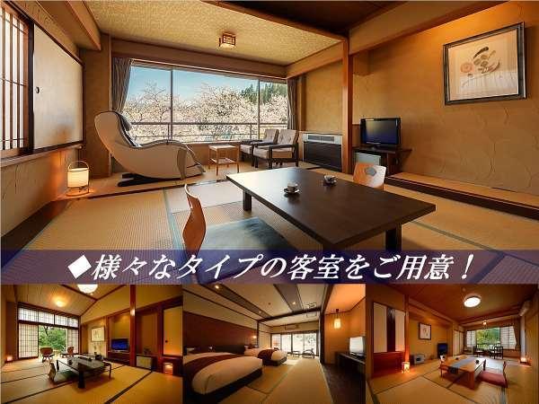 ◆雄飛館・美風館・逍遥館!それぞれ趣がある客室をご用意しております!