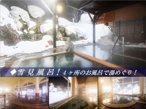 ◆お風呂は4か所!①露天風呂 ②内風呂 ③大浴場 ④家族風呂!足湯・飲泉所もあります!
