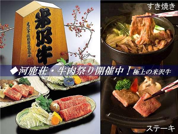 ◆河鹿荘・牛肉祭り開催!極上/米沢牛のすき焼きやしゃぶしゃぶなど、肉づくし満載!