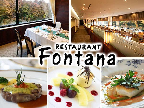 フレンチレストラン【フォンターナ】鉄板焼きコーナー、個室もございます。