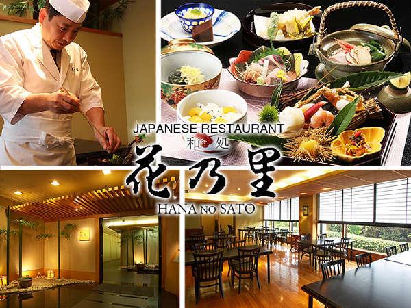 和処【花乃里】うつりゆく四季折々の旬の味をお楽しみください。御膳料理、会席料理。