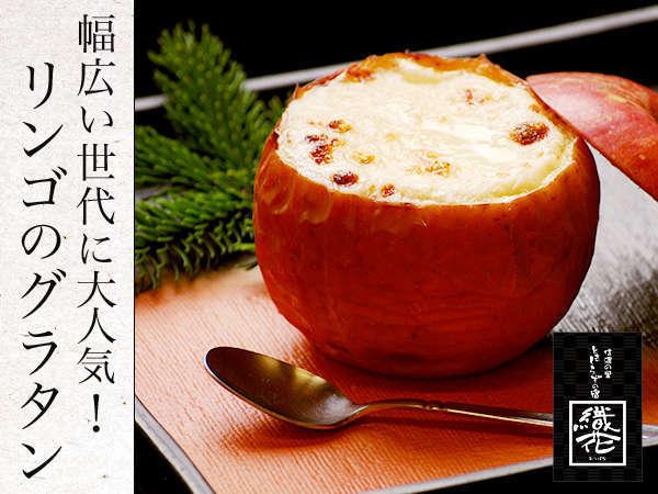 織花人気No.1の『りんごグラタン』です。中はとろ~り、外はカリッ♪是非ご賞味下さいませ。