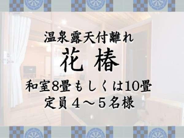 ■花椿■全室に檜の露天温泉付き。琉球畳の落ち着いた和室です。