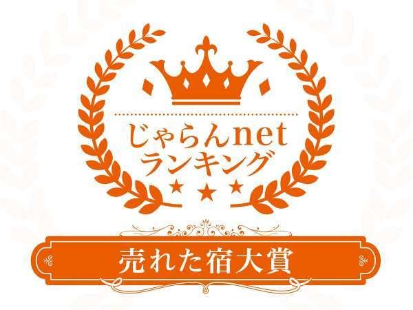★じゃらんnetランキング2019 売れた宿大賞★ 山口県(11~50室部門)◇第3位◇