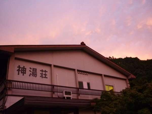 夕焼けの神湯荘