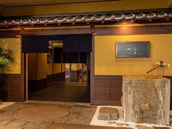 日本料理「七滝」外観イメージ