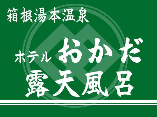 ○露天風呂