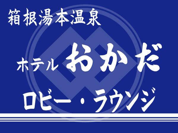 ○ロビー・ラウンジ