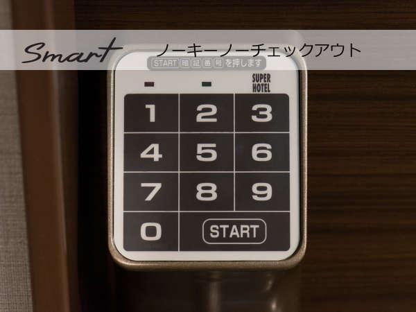 チェックイン時に発行した暗証番号でお部屋にお入り頂けます。ノーキーなのでチェックアウト手続きなし!