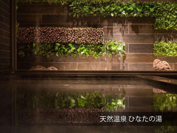 【Natural】男女別天然温泉 ひなたの湯