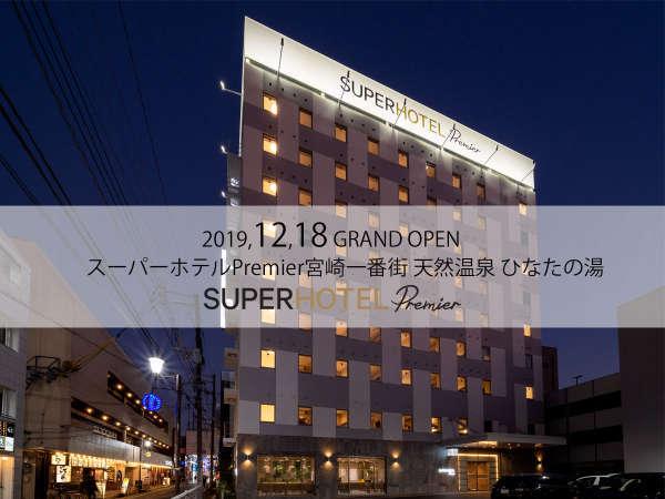2019年12月18日オープン*スーパーホテルPremier宮崎一番街 天然温泉 ひなたの湯