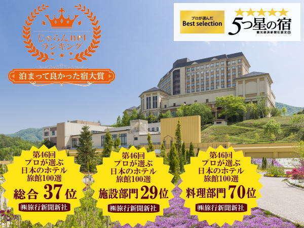 【ホテル森の風鶯宿】【岩手山を望む絶景露天風呂!】自然に囲まれた5つ星認定ホテル