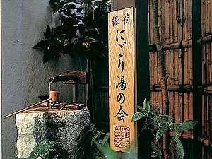 『箱根にごり湯の会』会員の宿