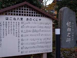 【箱根八里の記念碑】滝廉太郎先生が当館にて作曲されました。本館駐車場。