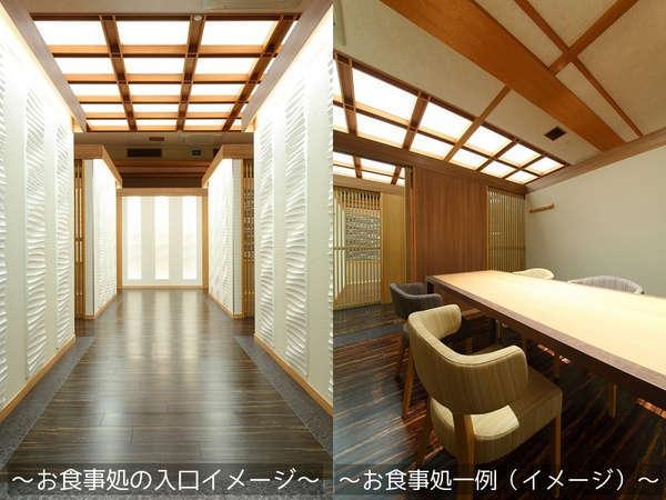 お食事処入口のイメージ&個室風お食事処一例(イメージ)