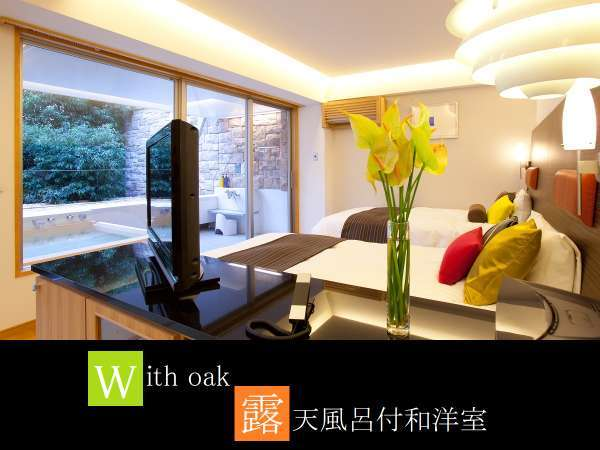【露天風呂付和洋室◆with oak 201】