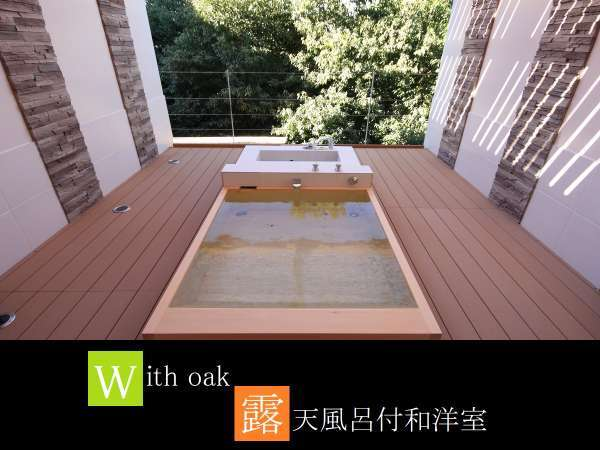 【露天風呂付和洋室◆with oak 2F】
