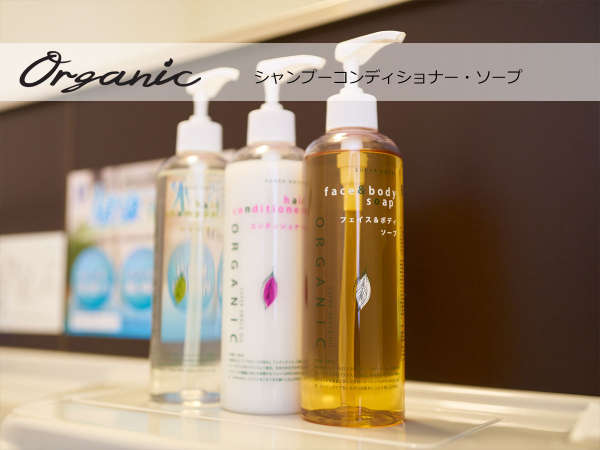 【Organic】客室のシャンプーなどは、肌に優しいオーガニックタイプです。