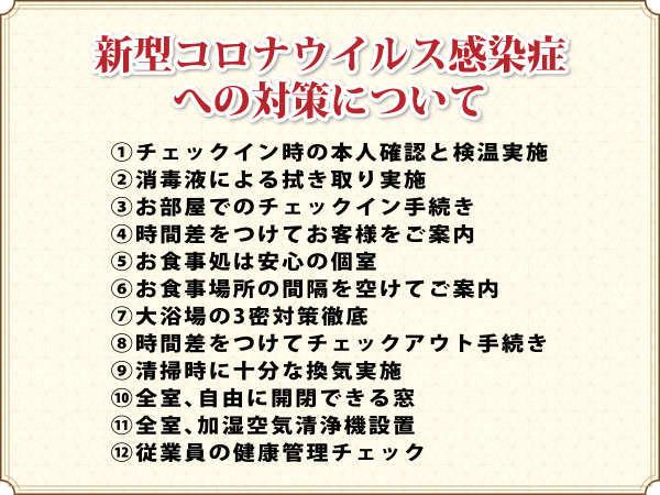 【御宿 風月無辺】【プライベート確保】感染症対策OK!全室絶景露天風呂付のお籠り宿