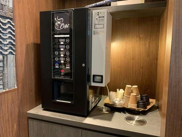 有料コーヒーサーバー
