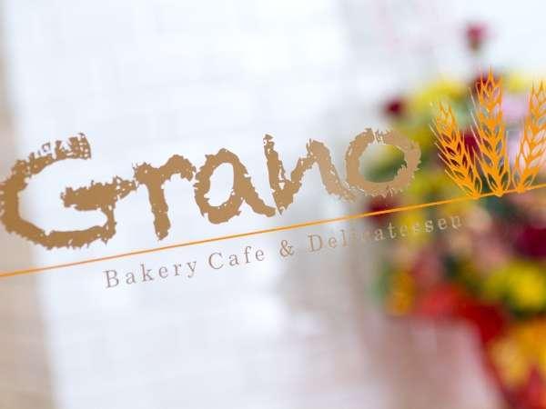 1階Grano(グラーノ):ベーカリーカフェ&デリカテッセン(洋風総菜)