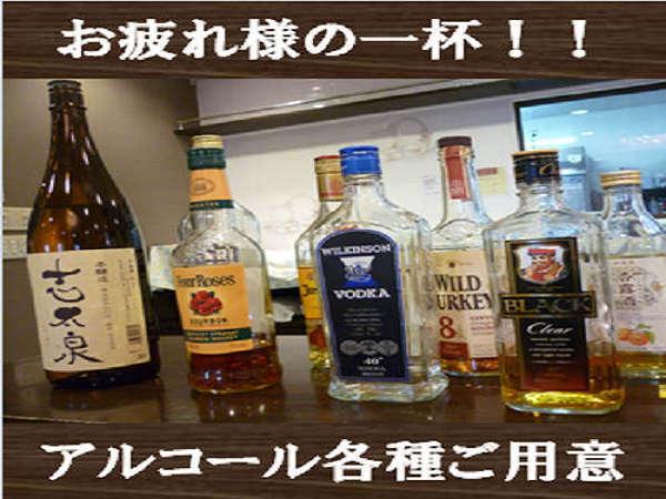 アルコール各種ご用意