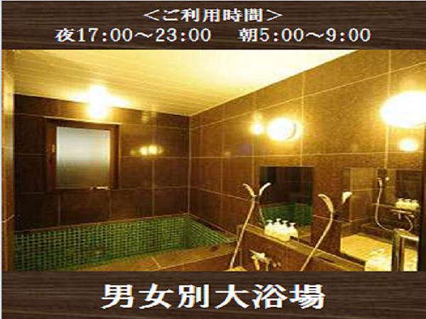 男女別の浴場完備
