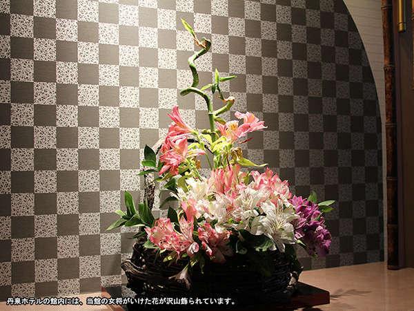 丹泉ホテルの館内には、当館の女将がいけた花が沢山飾られています。